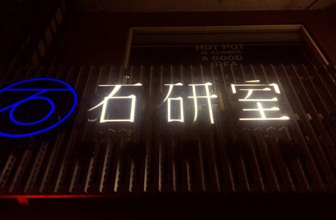 新竹。石研室   新竹宵夜   新竹火鍋
